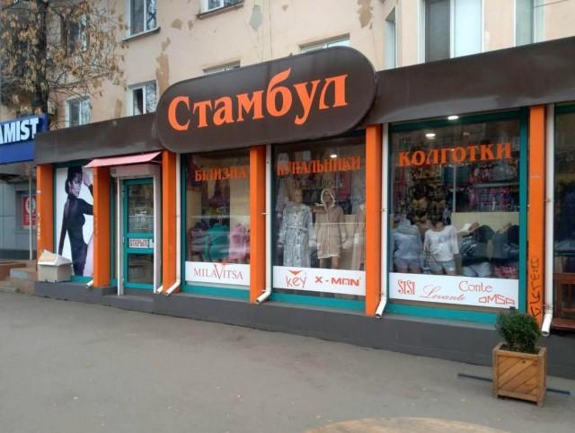 Магазины женского белья в михайловке ремонт бытовой техники на дому в омске