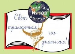 """НАВЧАЛЬНО-ВИХОВНИЙ КОМПЛЕКС № 183 """"ФОРТУНА"""" З ПОГЛИБЛЕНИМ ВИВЧЕННЯМ ІНОЗЕМНИХ МОВ (СПЕЦІАЛІЗОВАНА ШКОЛА І СТУПЕНЯ - ГІМНАЗІЯ) М. КИЄВА"""