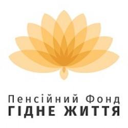 """ВІДКРИТИЙ ПЕНСІЙНИЙ ФОНД """"ГІДНЕ ЖИТТЯ"""""""