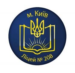 ЛІЦЕЙ №208 М.КИЄВА