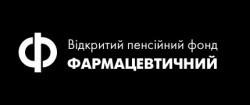 """ВІДКРИТИЙ ПЕНСІЙНИЙ ФОНД """"ФАРМАЦЕВТИЧНИЙ"""""""