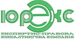 """""""ЕКСПЕРТНО ПРАВОВА КОНСАЛТИНГОВА КОМПАНІЯ """"ЮРЕКС"""""""
