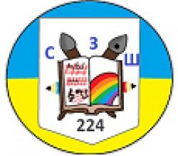 СЕРЕДНЯ ЗАГАЛЬНООСВІТНЯ ШКОЛА І-ІІІ СТУПЕНІВ № 224 М.КИЄВА