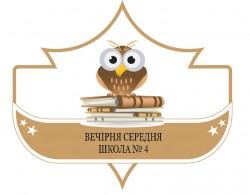 ВЕЧІРНЯ СЕРЕДНЯ ШКОЛА ІІ-ІІІ СТУПЕНІВ №4 М.КИЄВА
