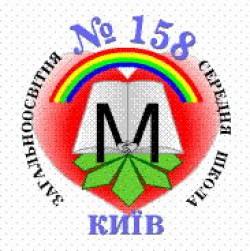 СЕРЕДНЯ ЗАГАЛЬНООСВІТНЯ ШКОЛА I-III СТУПЕНІВ № 158 М. КИЄВА