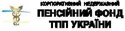 КОРПОРАТИВНИЙ НЕДЕРЖАВНИЙ ПЕНСІЙНИЙ ФОНД ТПП УКРАЇНИ