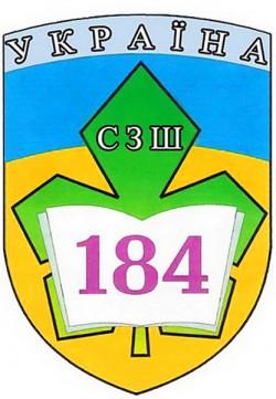 СЕРЕДНЯ ЗАГАЛЬНООСВІТНЯ ШКОЛА I-III СТУПЕНІВ №184 М. КИЄВА