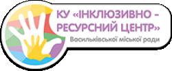"""""""ІНКЛЮЗИВНО-РЕСУРСНИЙ ЦЕНТР"""""""
