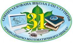 СПЕЦІАЛІЗОВАНА ШКОЛА І-ІІІ СТУПЕНІВ №31 М.КИЄВА З ПОГЛИБЛЕНИМ ВИВЧЕННЯМ ПРЕДМЕТІВ ПРИРОДНИЧО-МАТЕМАТИЧНОГО ЦИКЛУ