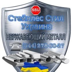 """""""СТЕЙНЛЕС СТІЛ УКРАЇНА"""""""